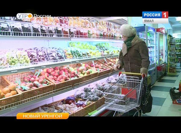 Рост цен на продукты в Новом Уренгое