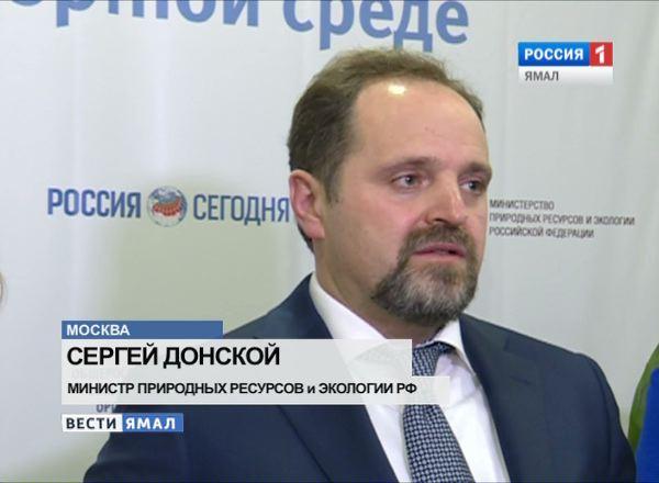 Сергей Донской, министр природных ресурсов и экологии РФ