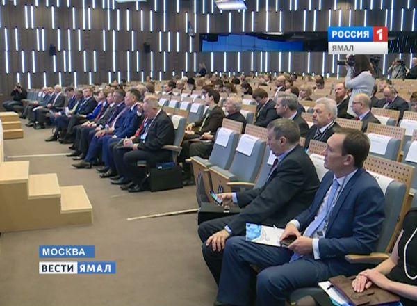 Федеральный Арктический форум «Дни Арктики» в Москве
