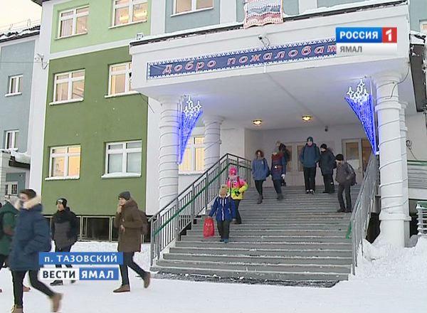 Школа поселка Тазовский