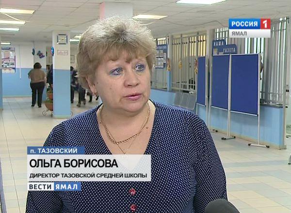 Директор тазовской средней школы Ольга Борисова