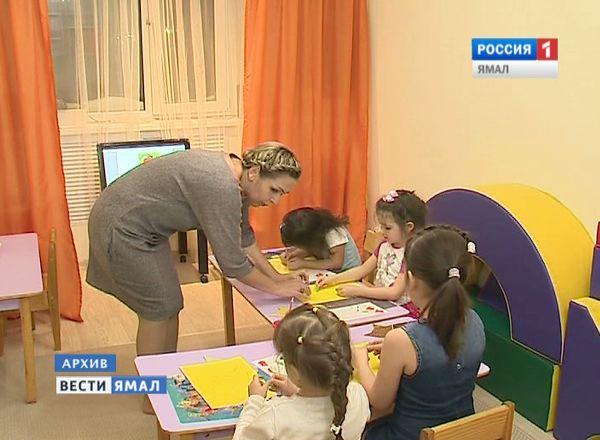 Детский сад на Ямале