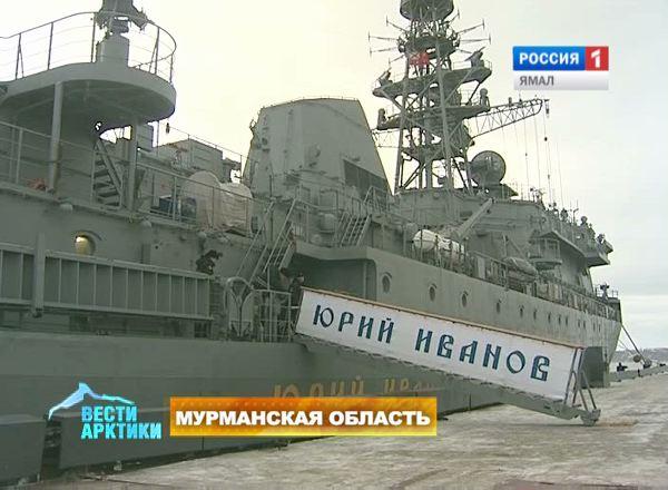 Корабль специального назначения Юрий Иванов