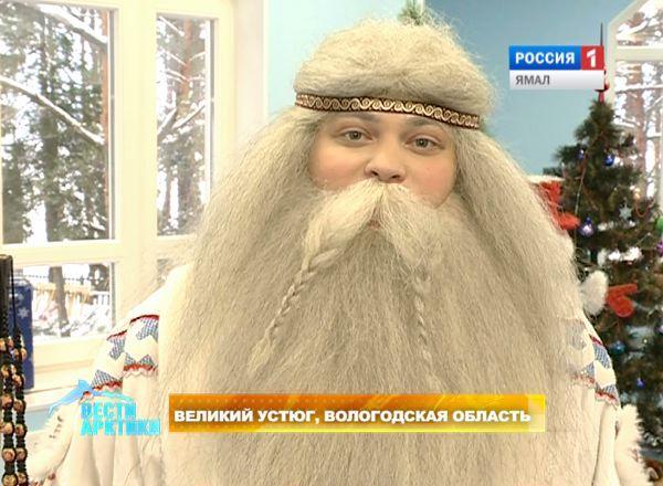 Ямальский Дед Мороз Ямал Ири
