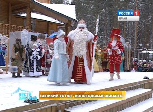 Именины Всероссийского Деда Мороза