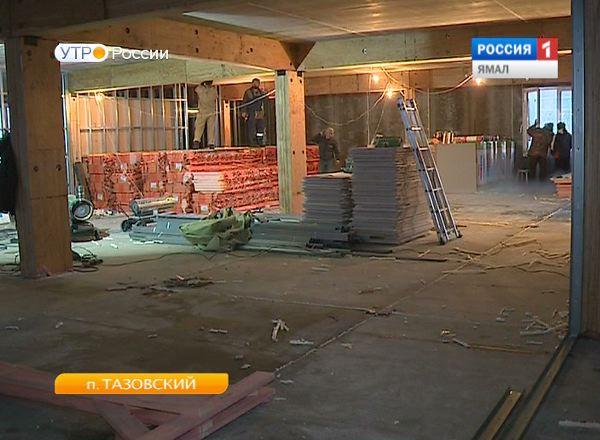 В Тазовском завершается строительство МФЦ