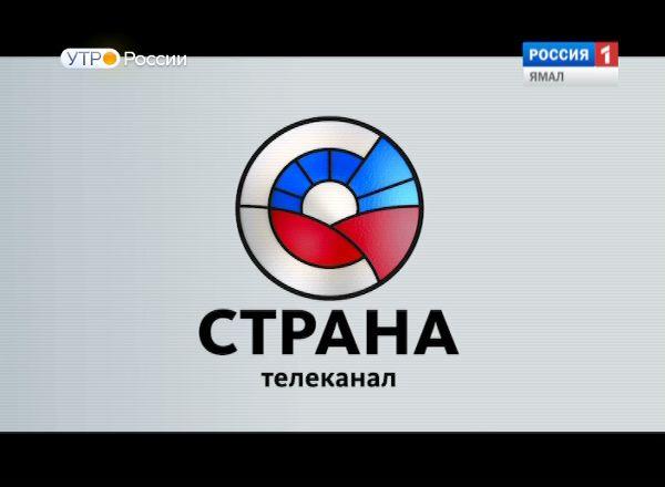 Телеканал Страна