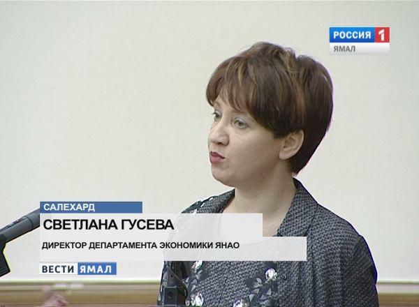 Директор департамента экономики ЯНАО Светлана Гусева