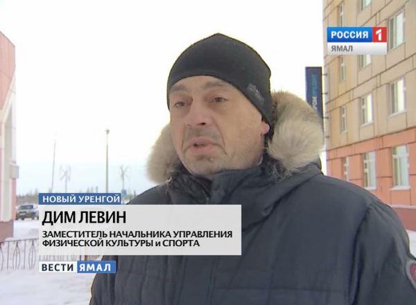 Заместитель начальника управления физической культуры и спорта Нового Уренгоя Дим Левин