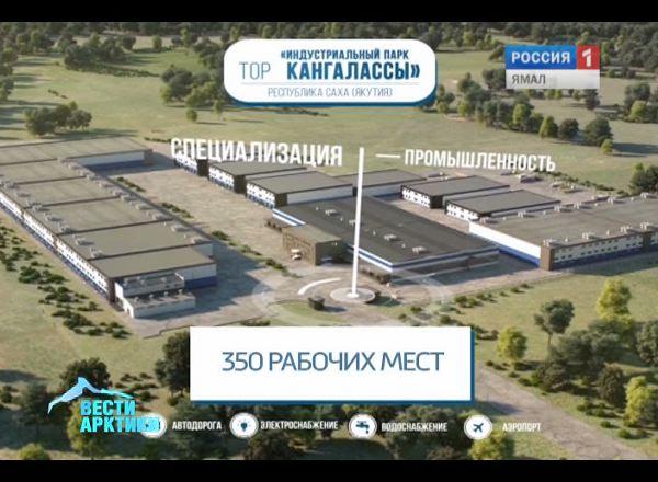 Проект Якутского индустриального парка