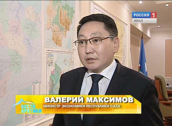 Валерий Максимов, министр экономики Республики Саха (Якутия)