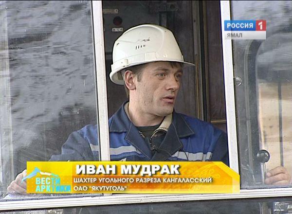 Иван Мудрак, шахтер угольного разреза Кангаласский ОАО «Якутуголь»