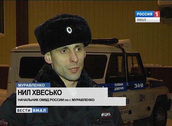 Нил Хвесько, начальник ОМВД России по городу Муравленко