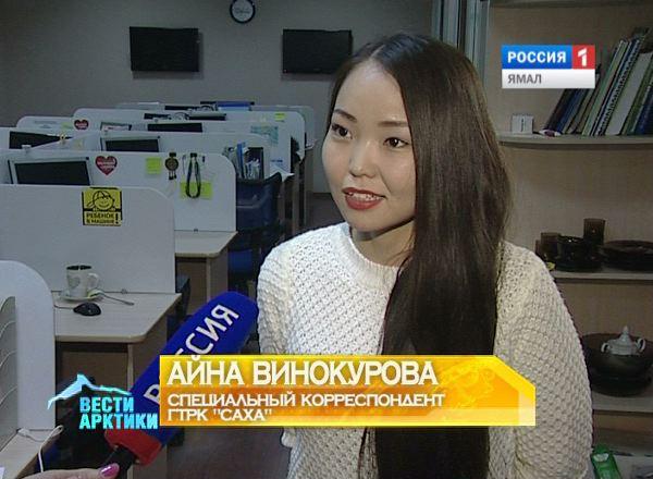 Айна Винокурова, специальный корреспондент ГТРК «Саха»