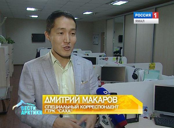 Дмитрий Макаров, специальный корреспондент ГТРК «Саха»