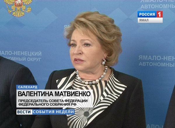Валентина Матвиенко на Ямале
