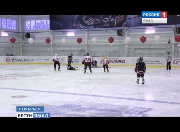 В Ноябрьске открыли новый ледовый дворец