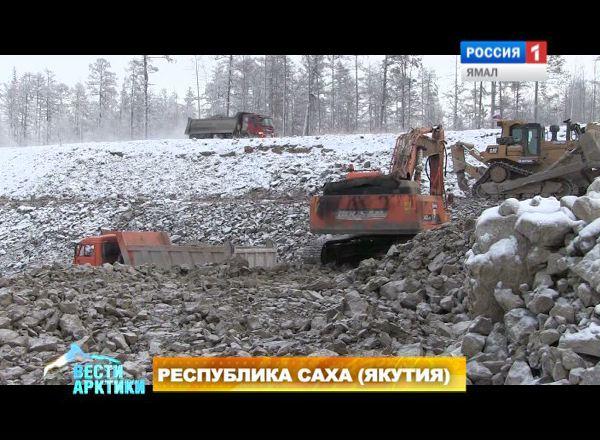 Реконструкция трассы в Якутии