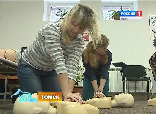 Центр подготовки медиков для работы в Арктике в Томске