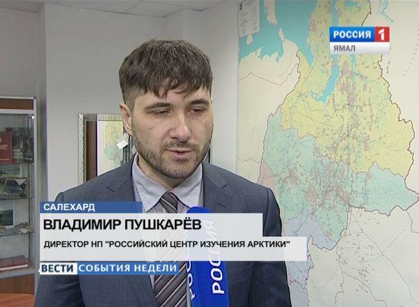 Владимир Пушкарев, директор НП «Российский центр изучения Арктики»