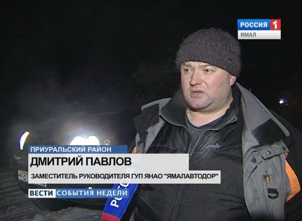 Дмитрий Павлов, заместитель руководителя ГУП ЯНАО Ямалавтодор