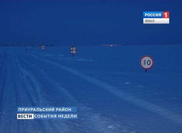 Ямальские зимники