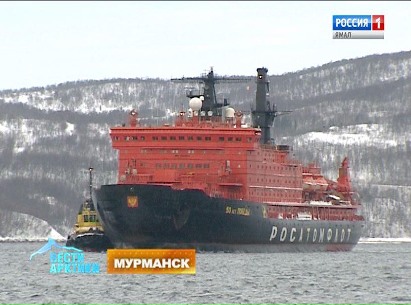 ВМурманский порт вернулся ледокол «Новороссийск»