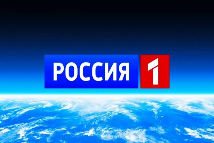 Канал «Россия 1» третий год подряд признан самым популярным в стране
