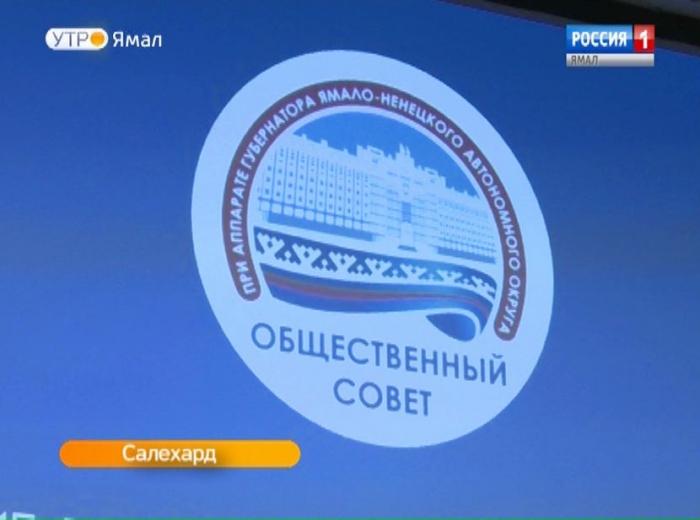 Общественный совет при аппарате губернатора занял 2 место по прозрачности и открытости