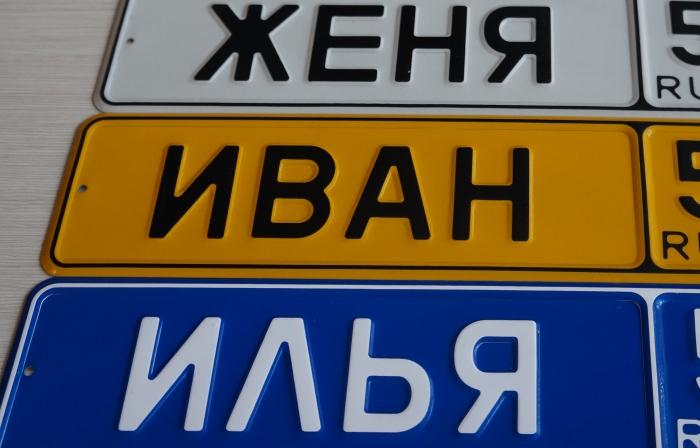 В России введут новые размеры и формы автомобильных номеров