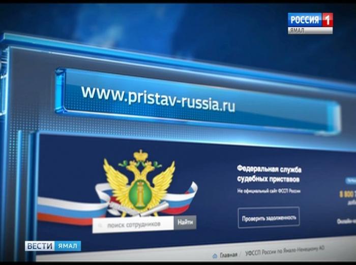 Ямал присоединился к всероссийской акции «Узнай о своих долгах»