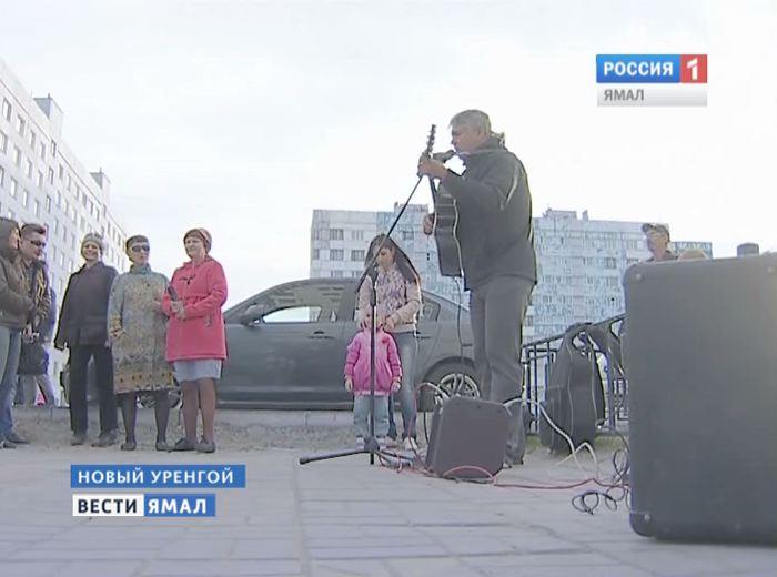 Песни под звуки гитары.  На улицах Нового Уренгоя развернулся импровизированный концерт Молчать...