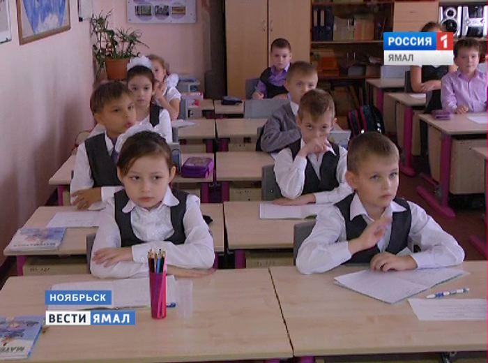 Сегодня вовсех школах Ноябрьска ввели карантин