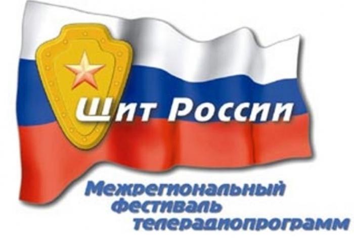 «Щит России - 2018»: в Перми стартует фестиваль военно-патриотических телевизионных и радиопрограмм