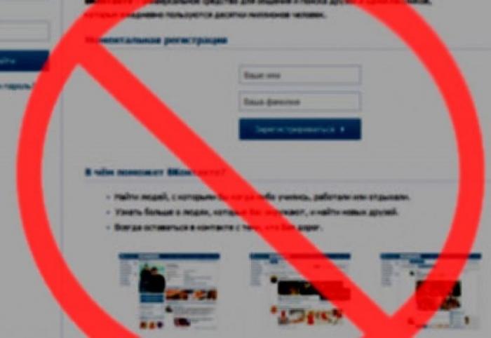 Пуровчанин заплатит штраф за изображения, размещенные  в «Вконтакте»