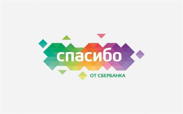 Участникам «Спасибо от Сбербанка» откроются новые возможности обмена бонусов СПАСИБО