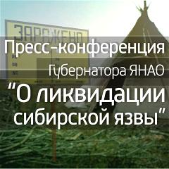 Пресс-конференция Губернатора ЯНАО о ликвидации сибирской язвы