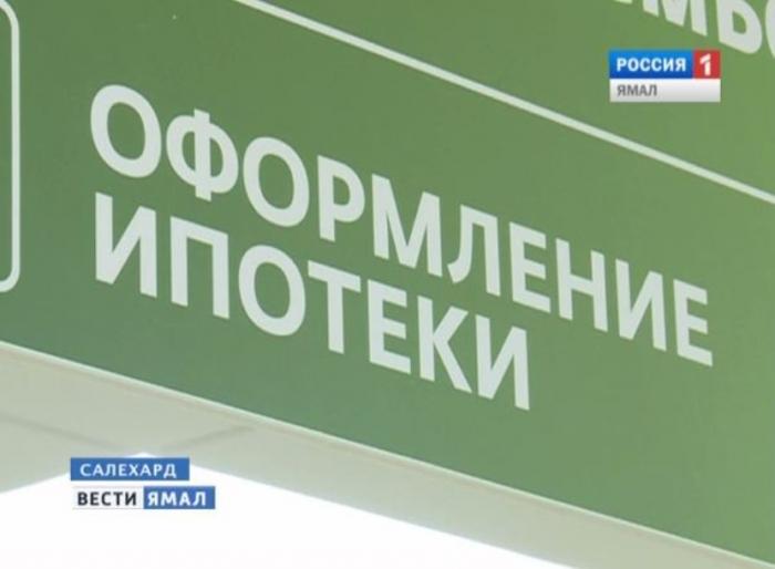 Сберегательный банк устроил акцию иснизил ставки поипотеке для собственных клиентов
