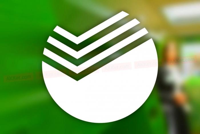 Сбербанк стал партнером технологических конкурсов Up Great