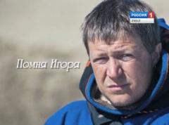 Помня Игоря...