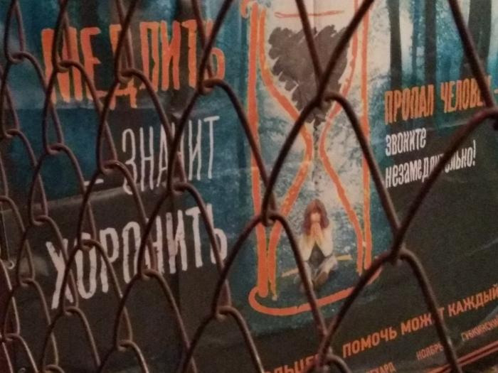 Надымские поисковики приглашают на выставку «Лабиринты равнодушия», посвященную проблеме исчезновения людей