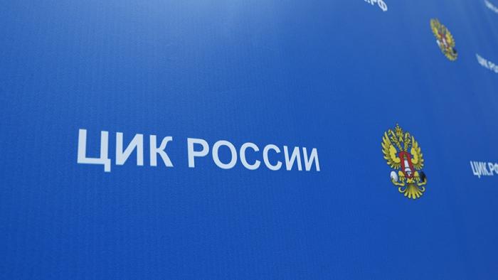 ЦИК: после обработки 99% протоколов Путин набирает 76,65%