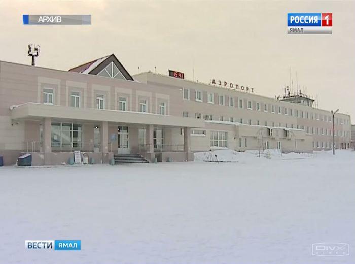 Инвестор предлагает оплатить реконструкцию аэропорта Нового Уренгоя