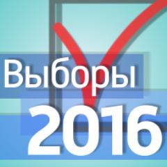 Выборы 2016