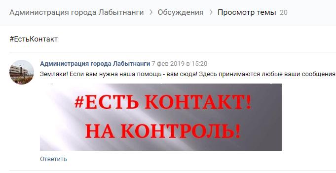 Власти Лабытнанги начали принимать жалобы и пожелания «Вконтакте»