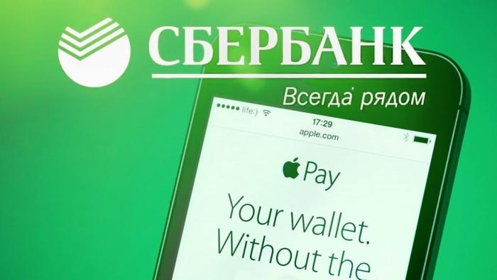 Сберегательный банк подключил Apple Pay и Самсунг Pay ксвоим картам Visa