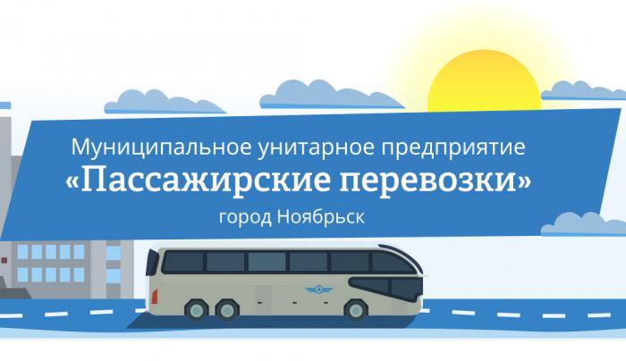 Автобусы Ноябрьска переходят на новое расписание