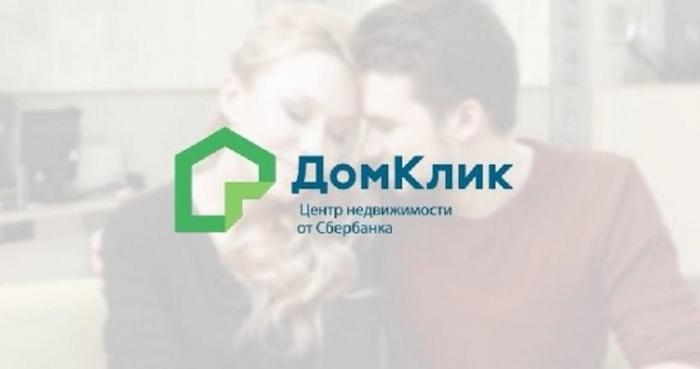 ДомКлик запустил сервис по размещению объявлений от физических лиц и предложил скидку по ипотеке для покупателей
