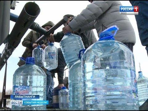 Появилась информация о сроках установки долгожданных водоочистных в Лабытнанги