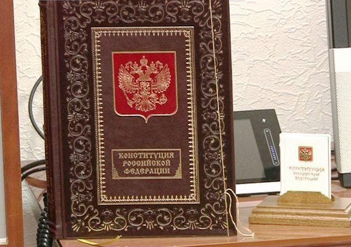 Сегодня Конституции России исполняется 25 лет
